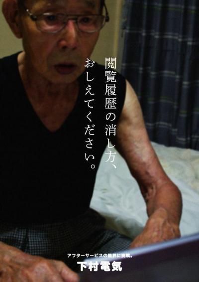 「下村電気」のポスター