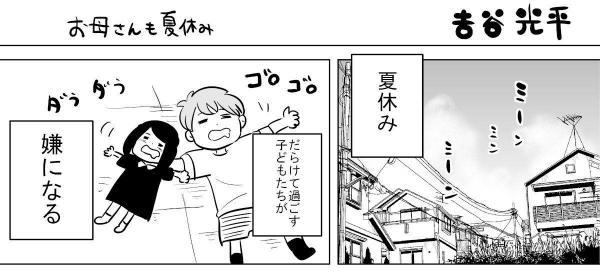 漫画「お母さんも夏休み」(1)