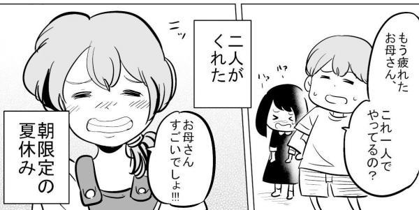 漫画「お母さんも夏休み」(6)