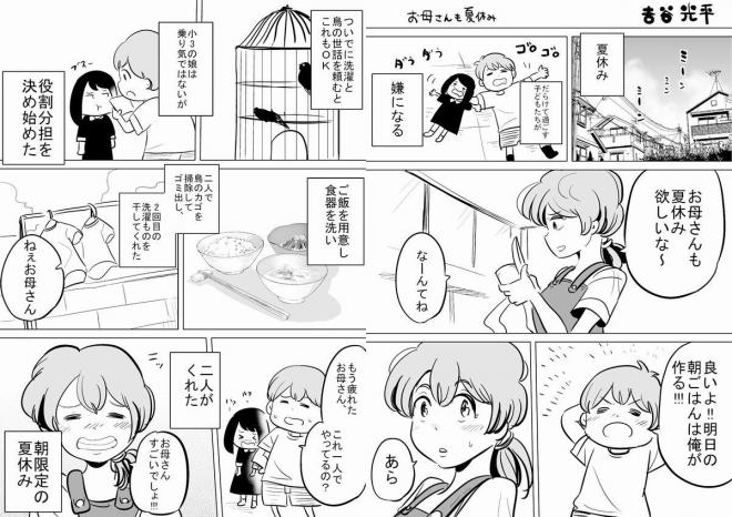 漫画「お母さんも夏休み」