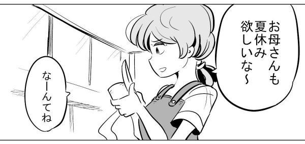 漫画「お母さんも夏休み」(2)
