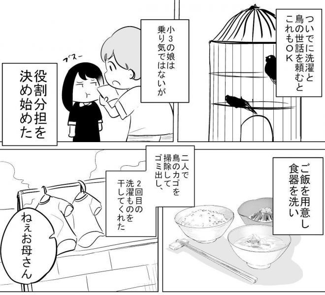 漫画「お母さんも夏休み」の一場面