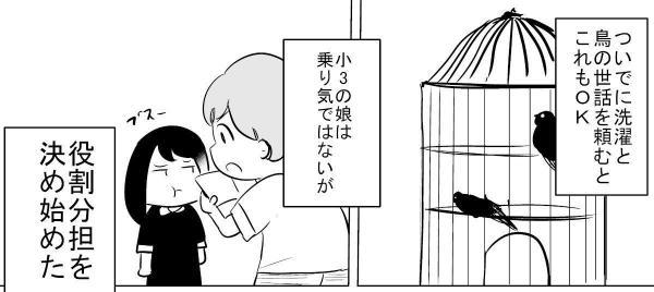漫画「お母さんも夏休み」(4)