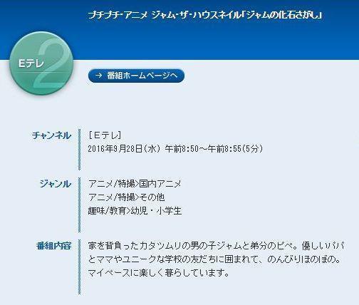 プチプチ・アニメ ジャム・ザ・ハウスネイル