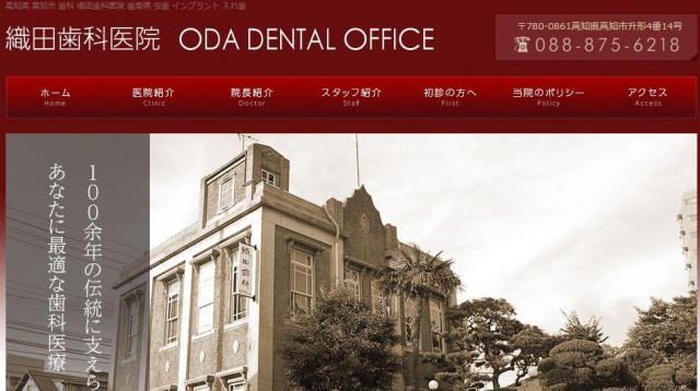 織田歯科医院のホームページ