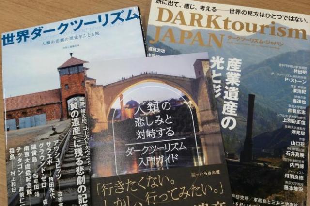 関連雑誌が相次いで出版されるなど注目されているダークツーリズムだが…