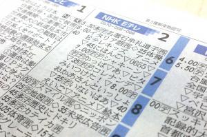 あ・ピタ・かっぱ… Eテレのラテ欄は難解?...