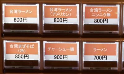 「台湾ラーメン」と「アメリカン」のボタンが並ぶ券売機