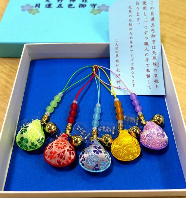 大野神社の5色の貝運(かいうん)お守り。人気ナンバーワンだという