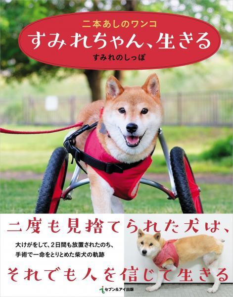 書籍「二本あしのワンコ すみれちゃん、生きる」