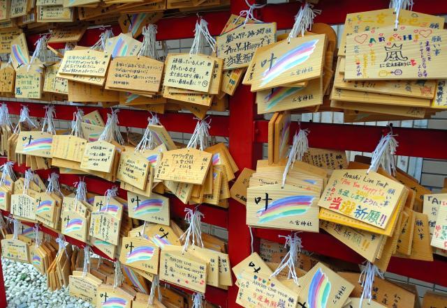 二宮神社の絵馬。5色の虹があしらわれている