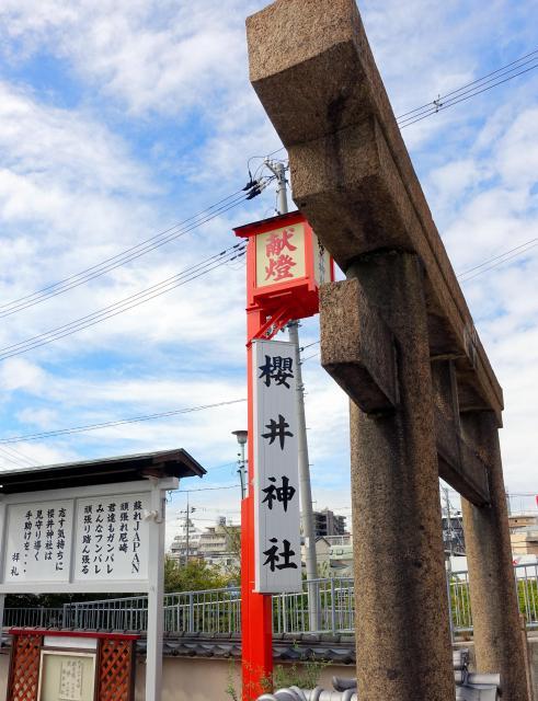 兵庫県尼崎市にある櫻井神社