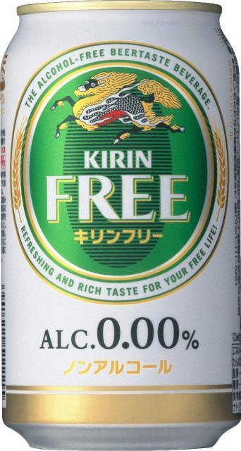 アルコール0.00%を最初に実現したキリンフリー