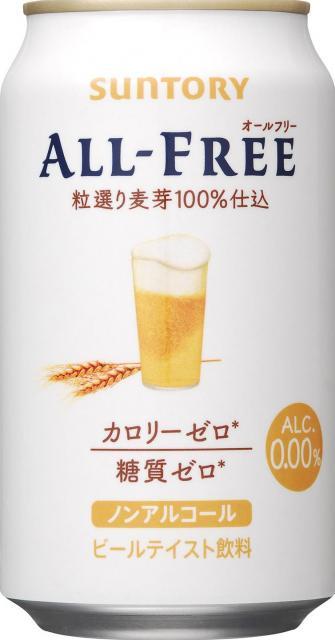 ビールテイスト飲料 オールフリー