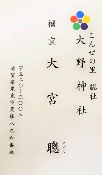 大野神社の大宮さんの名刺