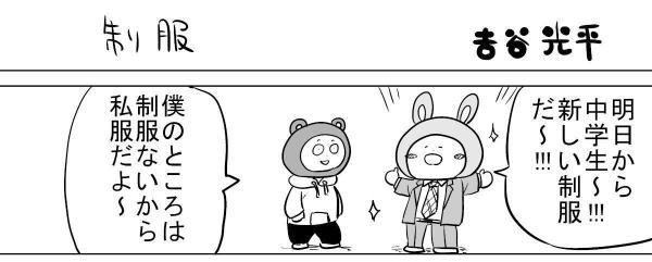 漫画「制服」(1)