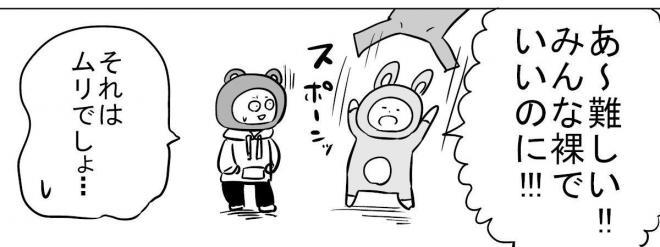 漫画「制服」の一場面