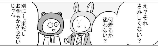 漫画「制服」(2)