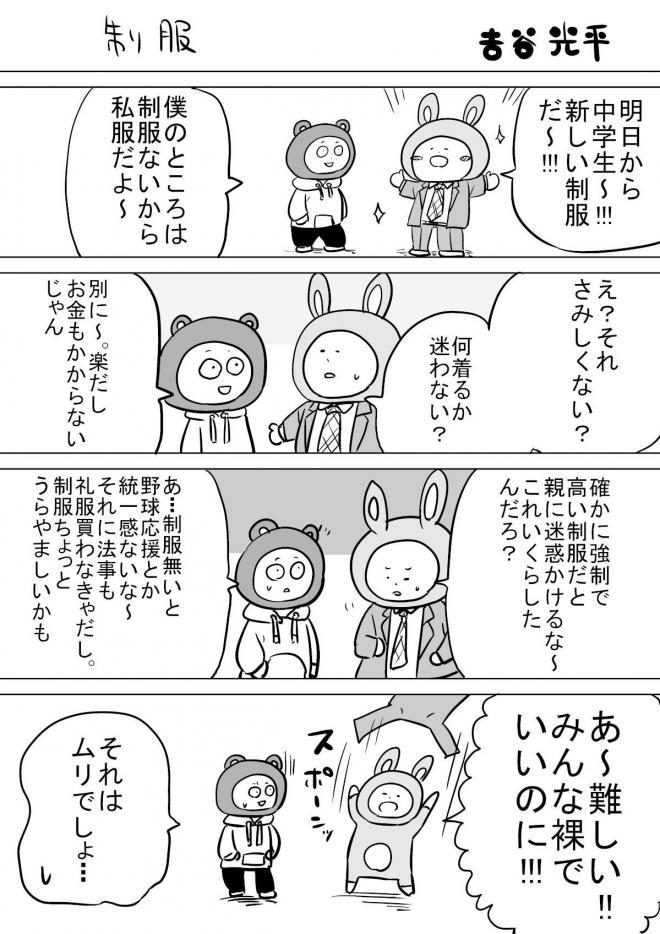 漫画「制服」
