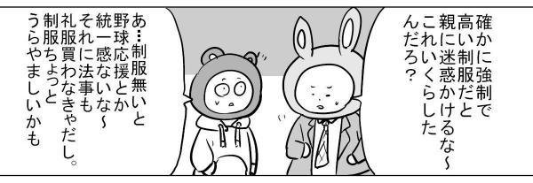 漫画「制服」(3)