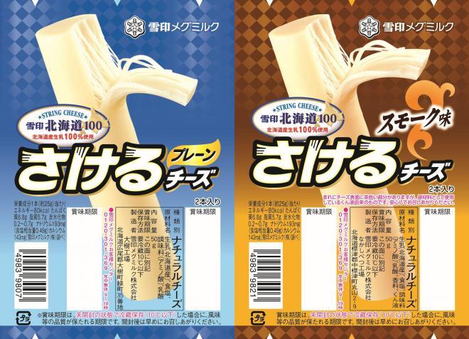 こちらは通常パッケージ。左がプレーン、右がスモーク味
