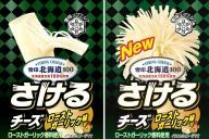 左が通常のさけるチーズのパッケージ。右は「ボンバーさけチー」