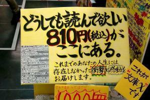 盛岡発「文庫X」が全国に拡散 書名伏せ販売、版元も驚く売れ行き