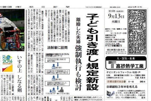 取材した日の朝日新聞1面