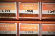 東京に上陸した台湾ラーメン「味仙」にあるメニュー「アメリカン」