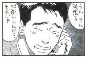 心配いらんから…公衆電話でついたうそ「泣ける猫マンガ」が描く貧困