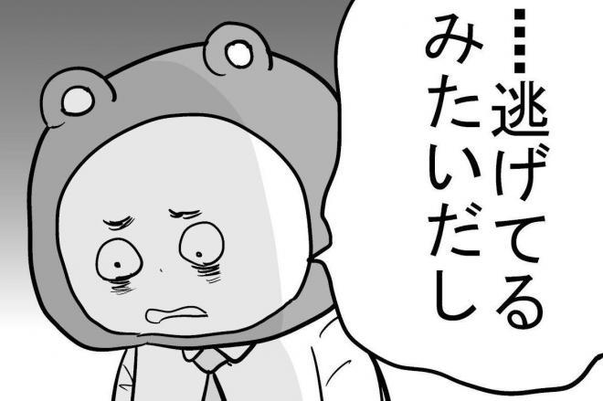 漫画「社畜」の一場面=作・吉谷光平