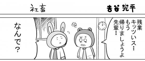 漫画「社畜」(1)