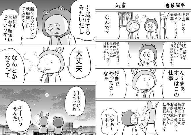 漫画「社畜」=作・吉谷光平