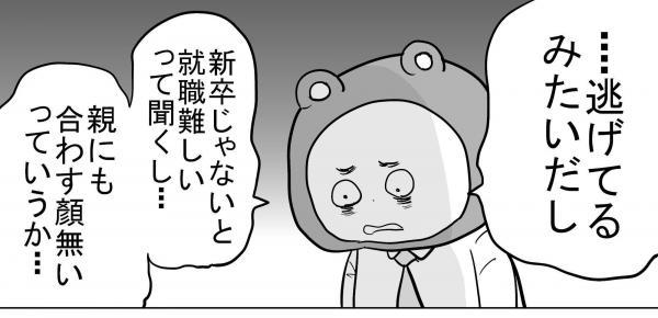 漫画「社畜」(5)