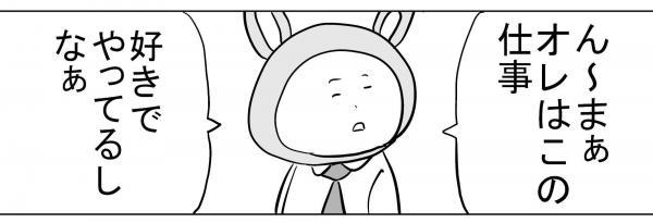 漫画「社畜」(3)