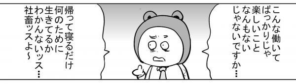 漫画「社畜」(2)