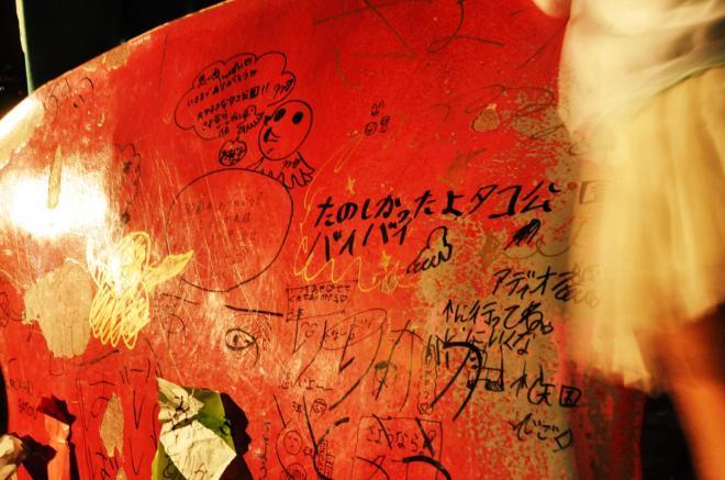 たくさんのメッセージが書き込まれたタコの滑り台