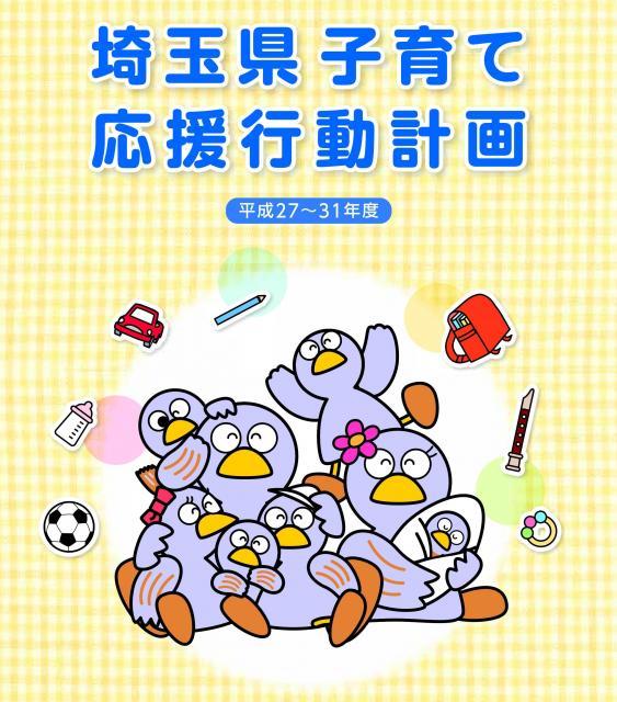 「コバトン一家」のイラストが掲載された「埼玉県子育て応援行動計画」
