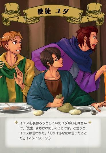 カードゲーム「最後の晩餐」