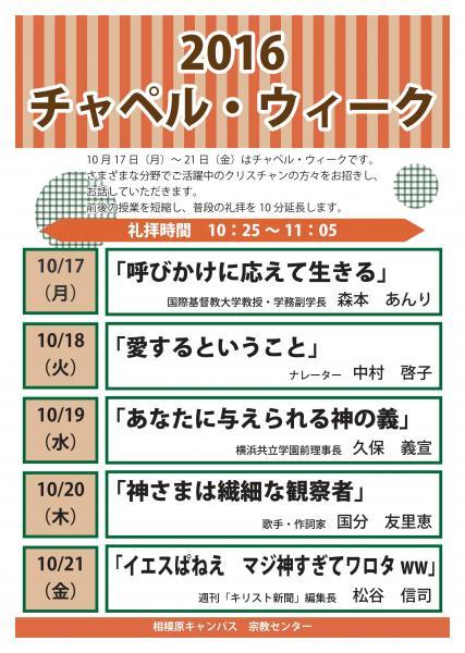 青山学院大学で17日から21日にかけて開かれる「チャペル・ウィーク」の告知看板