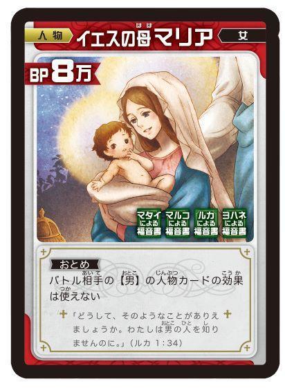 カードゲーム「バイブルハンター」