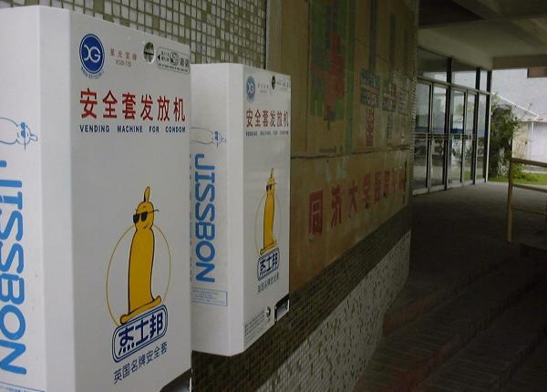 上海の大学に登場したコンドームの自動販売機=1999年、上海市内