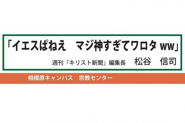 青山学院大学で2016年10月17日~21日に開かれた「チャペル・ウィーク」の告知看板。キリスト教に関する講話の題名が、SNS上で話題になった