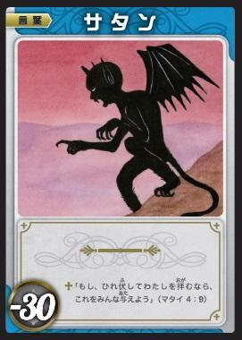 キリスト教の世界観をモチーフにしたカードゲーム「バイブルハンター」