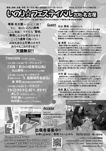 コスプレや同人誌販売など、キリスト教関連のコンテンツが展開されるイベント「いのフェス」2016名古屋のフライヤー。