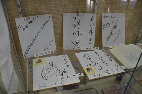 立川市役所に展示されている出演者のサイン