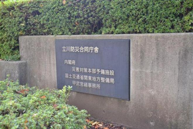 立川災害対策本部予備施設の看板