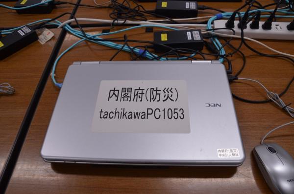 ノートパソコンの天板には「内閣府(防災)」と大きく書かれている