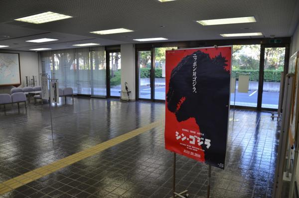 無人のロビーでシン・ゴジラのポスターが迎えてくれた