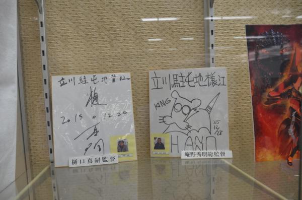 立川市役所に展示されている監督のサイン